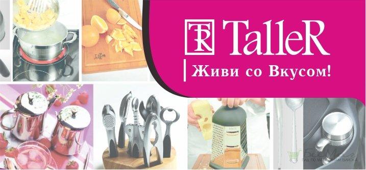 1378877026_www-09-2013-taller2
