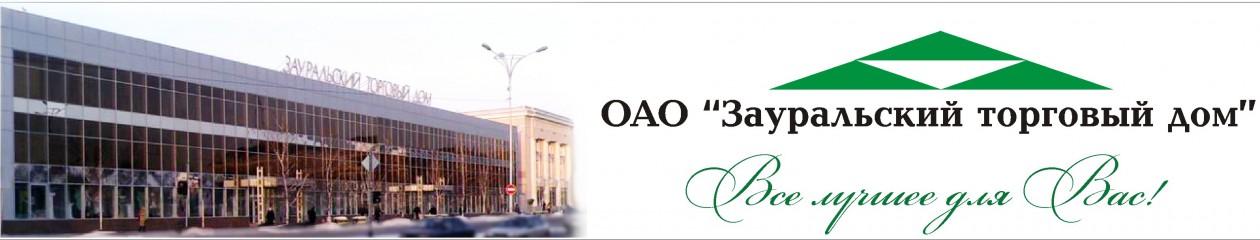 """ОАО """"Зауральский торговый дом"""" — ztd45.ru"""