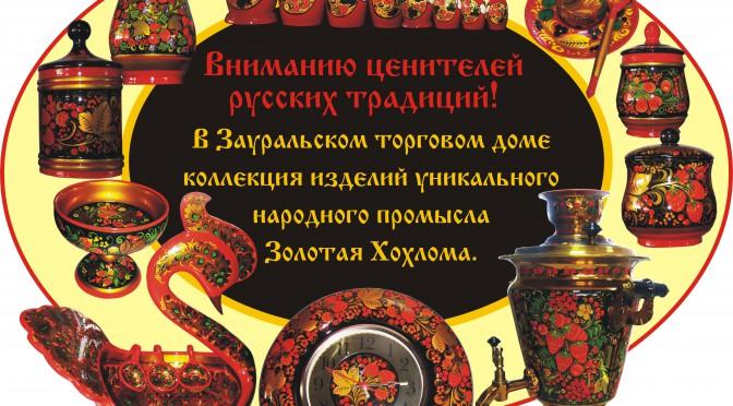 Золотая хохлома в отделе «Сувениры» Зауральского торгового дома!