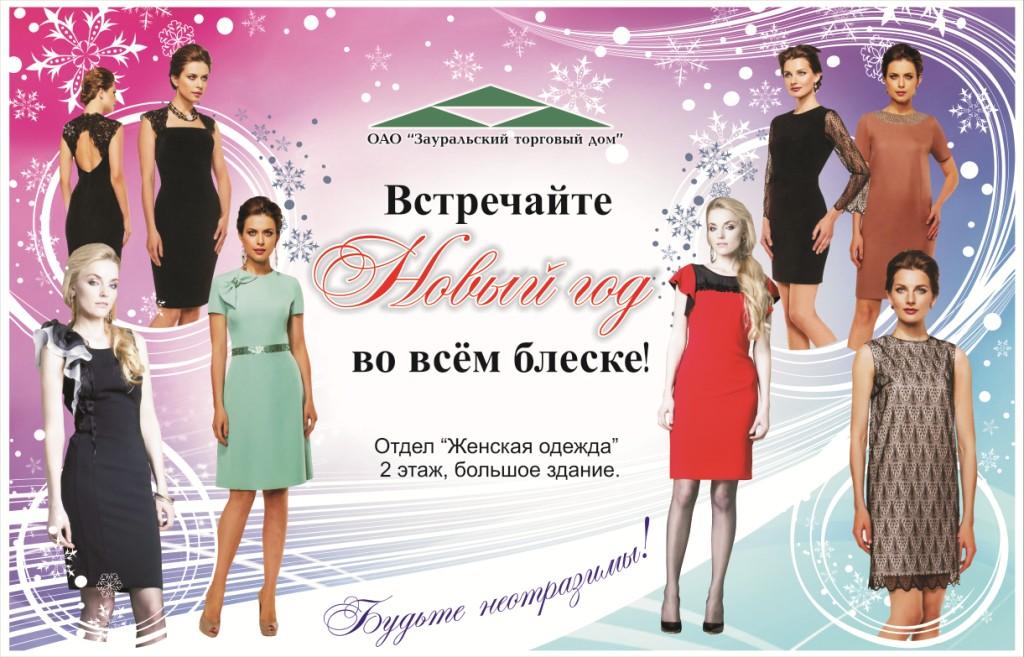 Нарядная женс. одежда 2