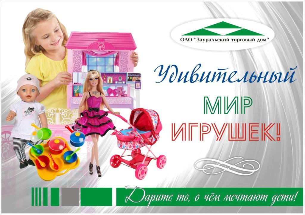 Куклы, коляски и  т.д