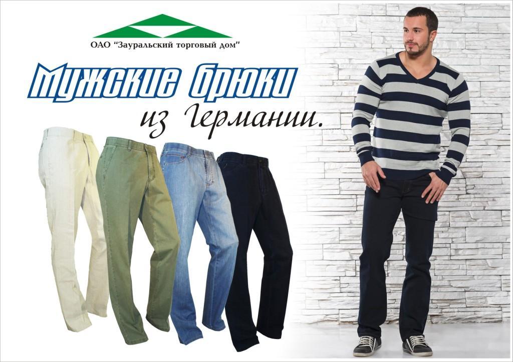 Мужские брюки из Германии