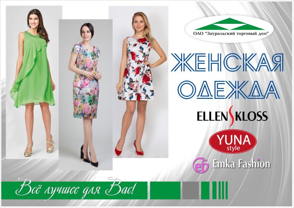 Юна Стиль Женская Одежда Каталог Доставка