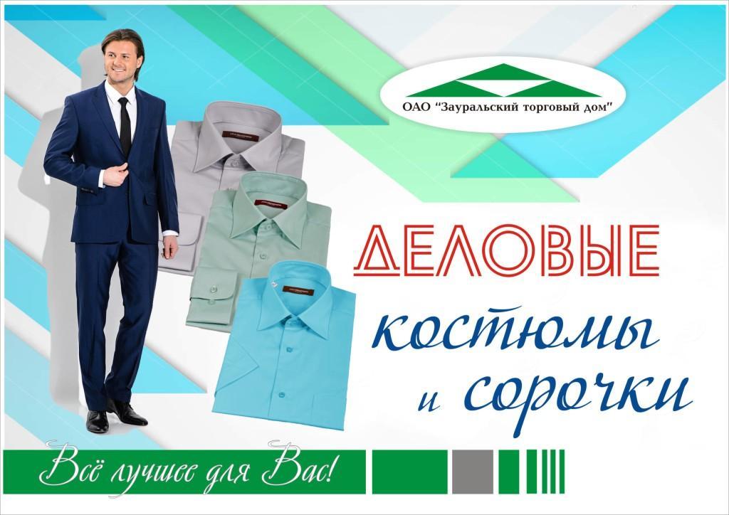 2. Деловые костюмы и сорочки