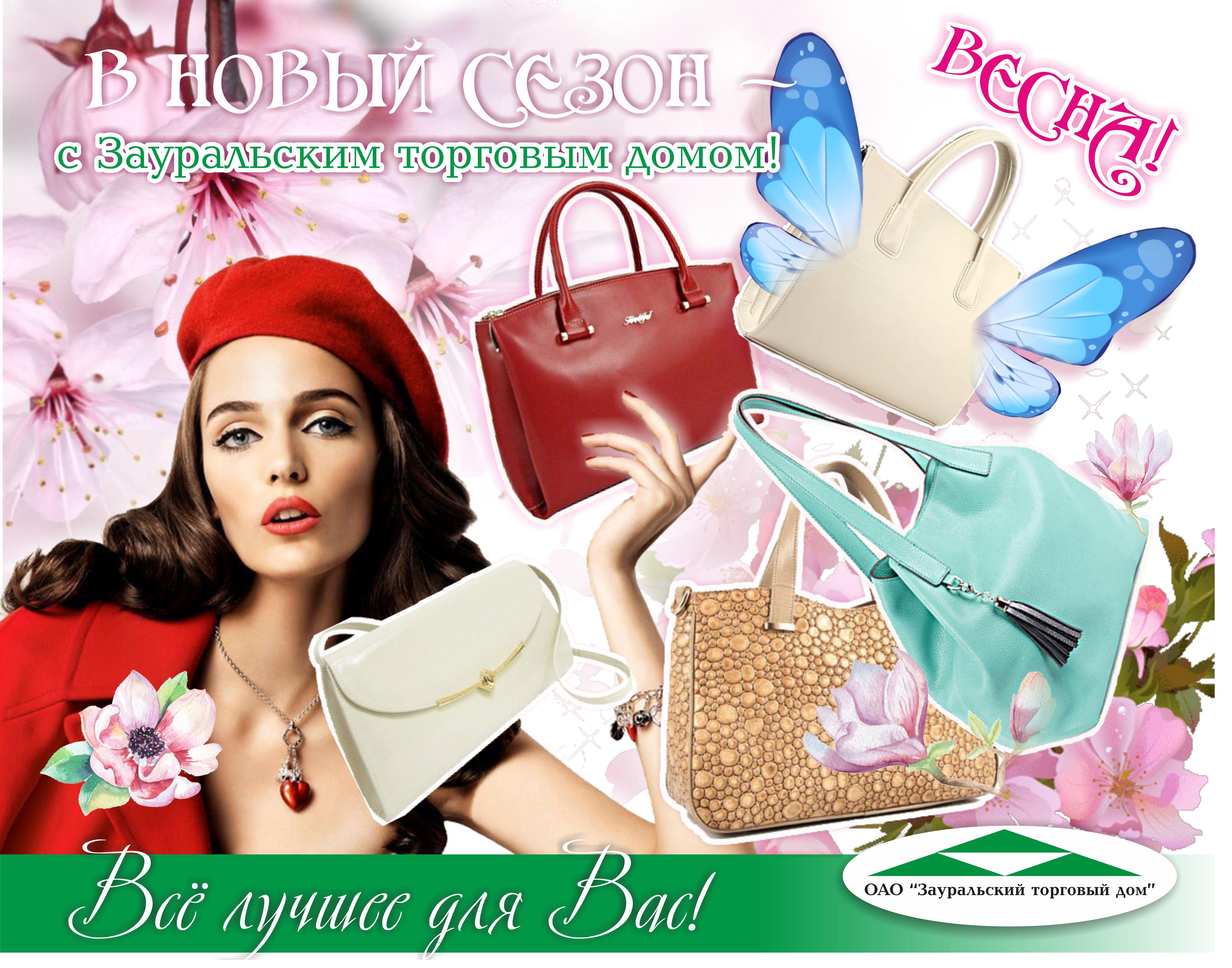 сумки-весна(18 марта)